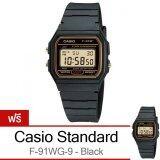 ขาย Casio Standard Digital นาฬิกาข้อมือผู้ชาย สายเรซิ่น รุ่น F 91Wg 9 Black ซื้อ 1 แถม 1