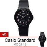 ขาย Casio Standard นาฬิกาข้อมือ รุ่น Mq24 1B Black Buy1 Get 1 เป็นต้นฉบับ