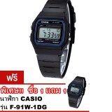 ขาย Casio Standard นาฬิกาข้อมือ ระบบดิจิตอล สีดำ สายเรซิน รุ่น F 91W 1Dg ซื้อ 1 แถม 1 เป็นต้นฉบับ