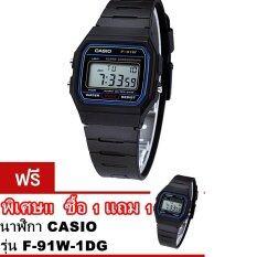 ทบทวน Casio Standard นาฬิกาข้อมือ ระบบดิจิตอล สีดำ สายเรซิน รุ่น F 91W 1Dg ซื้อ 1 แถม 1 Casio