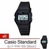 ราคา Casio Standard นาฬิกาข้อมือ รุ่น F 91W 1 Black แถมฟรี Casio Standard นาฬิกาข้อมือ รุ่น F 91 Casio ใหม่