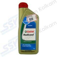 ราคา Castrol น้ำยากันสนิมหม้อน้ำ 1 ลิตร Castrol กรุงเทพมหานคร