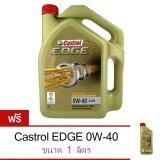 ราคา Castrol น้ำมันเครื่อง Edge 0W 40 4 ลิตร สำหรับรถซุปเปอร์คาร์สมรรถนะสูง ฟรี 1 ลิตร