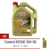 ส่วนลด Castrol น้ำมันเครื่อง Edge 5W 30 4 ลิตร สังเคราะห์แท้ 100 สำหรับรถรถซูปเปอร์คาร์ ฟรี 1 ลิตร Castrol