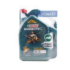 ซื้อ Castrol น้ำมันเครื่อง Magnatec 0W 20 3ลิตร ถูก กรุงเทพมหานคร