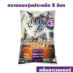 ซื้อ Cat Secret ทรายแมวเบนโทไนท์ รุ่นประหยัด 5 ลิตร กลิ่นลาเวนเดอร์ 1 ถุง Unbranded Generic ถูก