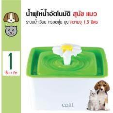 ซื้อ Catit น้ำพุให้น้ำอัตโนมัติ น้ำพุแมว น้ำพุสุนัข กรองฝุ่น ยุง น้ำสะอาด สำหรับสุนัขและแมว ความจุ 1 5 ลิตร ออนไลน์ ถูก