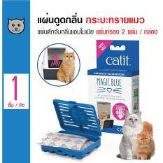 โปรโมชั่น Catit Magic Blue แผ่นดูดกลิ่น ดักจับกลิ่นแอมโมเนีย ลดกลิ่นอุจจาระ สำหรับกระบะทรายแมวชนิดโดม 2 แผ่น กล่อง Catit ใหม่ล่าสุด
