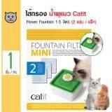 ส่วนลด Catit ไส้กรองน้ำพุแมว ฟิลเตอร์ตัวกรองน้ำ กรองฝุ่น เส้นขน สำหรับน้ำพุแมวรุ่น Flower Mini ขนาด 1 5 ลิตร 2 แผ่น แพ็ค