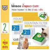 ราคา Catit ไส้กรองน้ำพุแมว ฟิลเตอร์ตัวกรองน้ำ กรองฝุ่น เส้นขน สำหรับน้ำพุแมวรุ่น Flower Mini ขนาด 1 5 ลิตร 2 แผ่น แพ็ค X 2 แพ็ค Catit กรุงเทพมหานคร