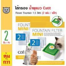 ซื้อ Catit ไส้กรองน้ำพุแมว ฟิลเตอร์ตัวกรองน้ำ กรองฝุ่น เส้นขน สำหรับน้ำพุแมวรุ่น Flower Mini ขนาด 1 5 ลิตร 2 แผ่น แพ็ค X 2 แพ็ค Catit ถูก