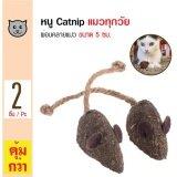 ทบทวน Catnip Mouse ของเล่นแมว หนูแคทนิป หนูกัญชาแมว ผ่อนคลาย สำหรับแมวทุกวัย ขนาด 5 ซม X 2 ชิ้น