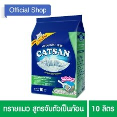 Catsan® Cat Litter Clumping Cat Litter แคทแซน®ทรายแมว สูตรจับตัวเป็นก้อน 10ลิตร 1 ถุง เป็นต้นฉบับ