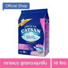 ราคา Catsan® Cat Litter Ultra Clumping Cat Litter แคทแซน®ทรายแมว อัลตร้า สูตรควบคุมกลิ่น 10ลิตร 1 ถุง เป็นต้นฉบับ Catsan
