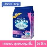 ส่วนลด Catsan® Cat Litter Ultra Clumping Cat Litter แคทแซน®ทรายแมว อัลตร้า สูตรควบคุมกลิ่น 20ลิตร 1 ถุง