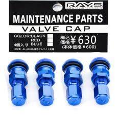 ราคา จุ๊บล้อ Rays จุ๊บลม จุ๊บปิด ลมยางรถ อลูมิเนียม ชุดตัวผู้ ตัวเมีย Blue จุ๊บ ลม นิรภัย Rays Ray เป็นต้นฉบับ
