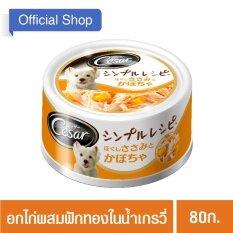 ราคา Cesar® Dog Food Wet Can Chicken Breast With Pumpkin In Gravy ซีซาร์®อาหารสุนัขชนิดเปียก แบบกระป๋อง รสอกไก่ผสมฟักทองในน้ำเกรวี่ 80กรัม 24 กระป๋อง Cesar ใหม่