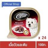 ขาย Cesar® Dog Food Wet Tray Beef Liver Flavour ซีซาร์®อาหารสุนัขชนิดเปียก แบบถาด รสเนื้อวัวและตับ 100กรัม 24 ถาด ถูก