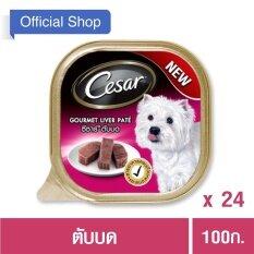 ขาย ซื้อ Cesar® Dog Food Wet Tray Gourmet Liver Pate Flavour ซีซาร์®อาหารสุนัขชนิดเปียก แบบถาด รสตับบด 100กรัม 24 ถาด
