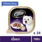 ซื้อ Cesar® Dog Food Wet Tray Lamb Flavour ซีซาร์®อาหารสุนัขชนิดเปียก แบบถาด รสเนื้อแกะ 100กรัม 24 ถาด ถูก
