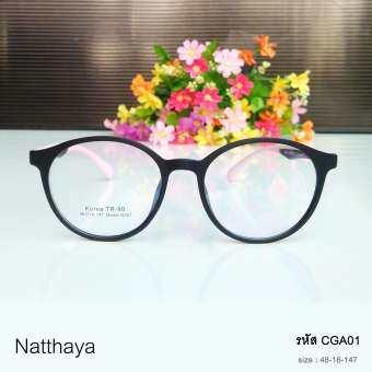 แว่นตาทรงหยดน้ำ สไตล์เกาหลี ดัดงอได้ รุ่น CGA01