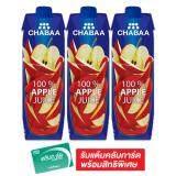 ซื้อ Chabaa ชบาน้ำแอปเปิ้ล น้ำองุ่น 100 1000 มล แพ็ค 3 กล่อง ใน Thailand