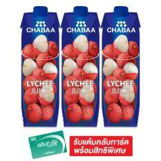 ซื้อ Chabaa ชบาน้ำลิ้นจี่ 20 1000 มล แพ็ค 3 กล่อง ออนไลน์ ถูก