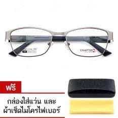 ขาย ซื้อ ออนไลน์ Chapter 2 กรอบแว่นตา สแตนเลส สตีล รุ่น Stainless Steel 2806 Chrome Gray น้ำหนักเบา แข็งแรง ทนทาน ขาแว่นผลิตจาก Tr 90 อ่อนนุ่ม ยืดหยุ่นสูง แถมฟรี กล่องใส่แว่นตา Chapter 2 พร้อมผ้าเช็ดเลนส์ไมโครไฟเบอร์ โปร่งใส Grey