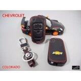 ราคา ซองหนัง ใส่กุญแจรีโมทรถยนต์ ซองหนังหุ้มกุแจรถยนต์ ซองกุญหนัง Chevrolet Colorado No Brand เป็นต้นฉบับ