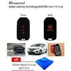 ขาย ซิลิโคนกุญแจรถยนต์ Honda Jazz 2014 Gk สำหรับกุญแจพับได้ สีดำ ขนาด 7 4 1 5 ซม ออนไลน์