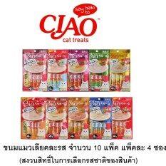 Ciao Gift Set ขนมแมวเลีย ราคาพิเศษจากเชาว์