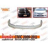 Civic 2009 2010 2012 2011 Mc ลิ้นหน้า Mugen พลาสติก งานไทย ไม่รวมสี ถูก