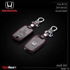 ราคา มีระดับ ซองกุญแจรถ ฮอนด้า Civic Fb Crv Accord Gen 8 Honda Key Case หรู สปอร์ต หนังดำ โลโก้เหล็ก งานเนี้ยบ ราคาถูกที่สุด
