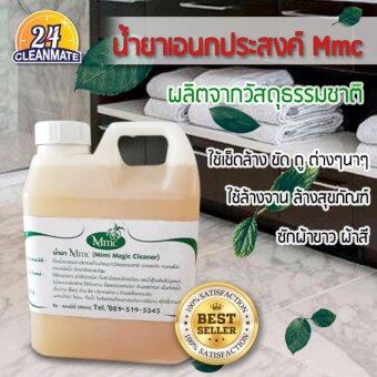 Cleanmate24 น้ำยาเอนกประสงค์ Mmc