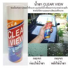 โปรโมชั่น Clearview น้ำยาเช็ดกระจก ช่วยให้น้ำกลิ้งออกจากกระจก ช่วยไม่ให้คราบแมลงเกาะติดแน่นที่กระจก ช่วยป้องกันคราบหยดน้ำไม่ให้ติดแน่นที่กระจก ขนาด 250Ml