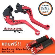 ขาย มือเบรค ปรับระดับ งาน Cnc สำหรับ M Slaz T 008 สีแดง ฟรี ปลอกมือ มีเนียม ลายจุด สีแดง มูลค่า 199 บาท ไทย