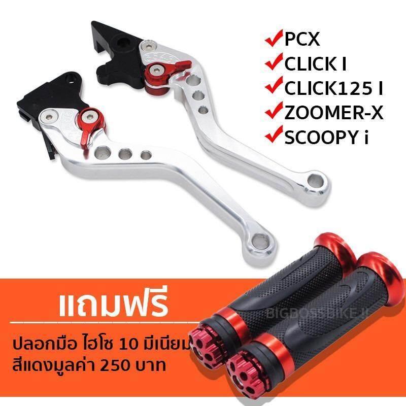 ขาย มือเบรค ปรับระดับ งาน Cnc สำหรับ Pcx 125 150 Click 125I Click I Scoopy I Zoomer X สีเงิน ฟรี ปลอกมือ มีเนียม ไฮโซ 10 สีแดง มูลค่า 250 บาท ราคาถูกที่สุด