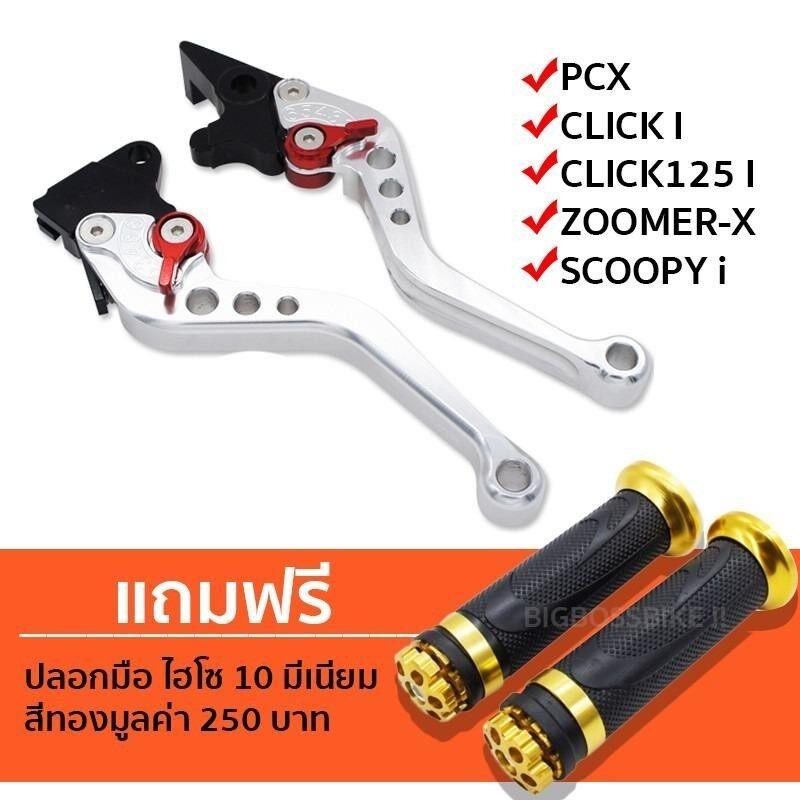 ขาย มือเบรค ปรับระดับ งาน Cnc สำหรับ Pcx 125 150 Click 125I Click I Scoopy I Zoomer X สีเงิน ฟรี ปลอกมือ มีเนียม ไฮโซ 10 สีทอง มูลค่า 250 บาท ใน ไทย