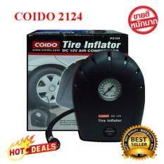 ซื้อ ปั๊มลมรถยนต์ ที่เติมลมยางไฟฟ้า ปัมลมพกพา Coido 2124 เครื่องเติมลมยางอัตโนมัติ ปั๊มลมไฟฟ้าติดรถยนต์ แบบพกพา ที่เติมลมยางรถยนต์ มอเตอร์ไซค์ ลูกบอล แพยาง อุปกรณ์เป่าลม Car Tire Inflator Heavy Duty ถูก กรุงเทพมหานคร