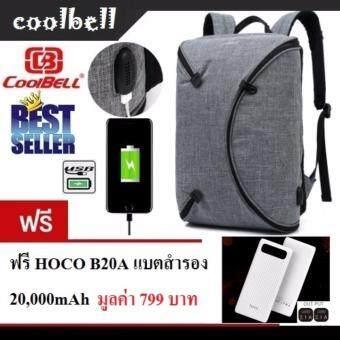 ซื้อ Coolbell 17 6 Inches Usb Charing กระเป๋าเป้นิรภัยแล็ปท็อป Bobby Bag รุ่น Cb 8003 แถมฟรี Hoco B20A Premium Product Power Bank แบตสำรอง 20 000Mah White Coolbell ถูก