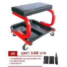 ราคา Creeper Mechanic Seat เก้าอี้ช่างแบบมีล้อเลื่อน อิสระ 4 ล้อ พร้อมถาดใส่ของ แถมฟรี มีดพับขนาดบัตรเครดิต M2U เป็นต้นฉบับ