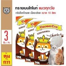 ขาย Crown Cat ทรายแมวเบนโทไนท์ กลิ่นช็อกโกแลต จับเป็นก้อนดี ฝุ่นน้อย สำหรับแมวทุกวัย ขนาด 10 ลิตร X 3 ถุง ออนไลน์ ใน กรุงเทพมหานคร