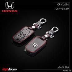 ซื้อ มีระดับ ซองกุญแจรถ ฮอนด้า Crv Cr V G4 Honda Key Case หรู สปอร์ต หนังดำ โลโก้เหล็ก งานเนี้ยบ ถูก กรุงเทพมหานคร