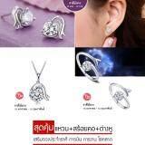 ซื้อ Cs1001 แหวน สร้อยคอ ต่างหู ราศีมังกร Crystal Sterling 925 Silver Plated 7Street ออนไลน์