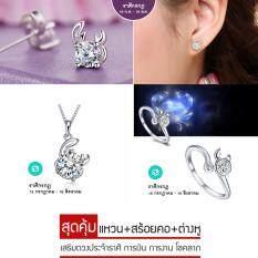 ซื้อ Cs1007 แหวน สร้อยคอ ต่างหู ราศีกรกฎ Crystal Sterling 925 Silver Plated 7Street ออนไลน์