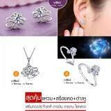 ซื้อ Cs1008 แหวน สร้อยคอ ต่างหู ราศีสิงห์ Crystal Sterling 925 Silver Plated ใหม่