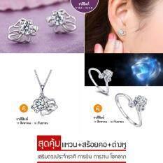 ซื้อ Cs1008 แหวน สร้อยคอ ต่างหู ราศีสิงห์ Crystal Sterling 925 Silver Plated ออนไลน์ ถูก