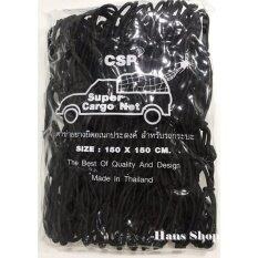 Csp ตาข่ายยางยืดอเนกประสงค์ คลุมรถกระบะ ขนาด 150x150 ซม. สีดำ.