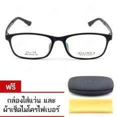 ราคา Cu2 กรอบแว่นตาเกาหลี รุ่น Flex Tr 8808 สีดำ ผลิตจากวัสดุ Tr 90 น้ำหนักเบา ทนทาน ยืดหยุ่นสูง แถมฟรี กล่องใส่แว่นและผ้าเช็ดเลนส์ไมโครไฟเบอร์ โปร่งใส ดำด้าน Cu2