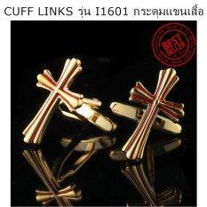 ราคา Cuff Links ไม้กางเขนทองสลับแดง รุ่น I1601 ถูก